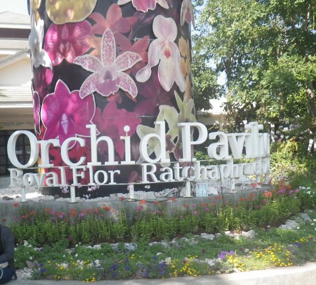 Entrance at Royal Flora Ratchaphruek Chiang-Mai Thailand.