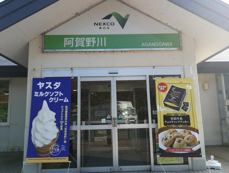 Aganogawa Restaurant, Japan.