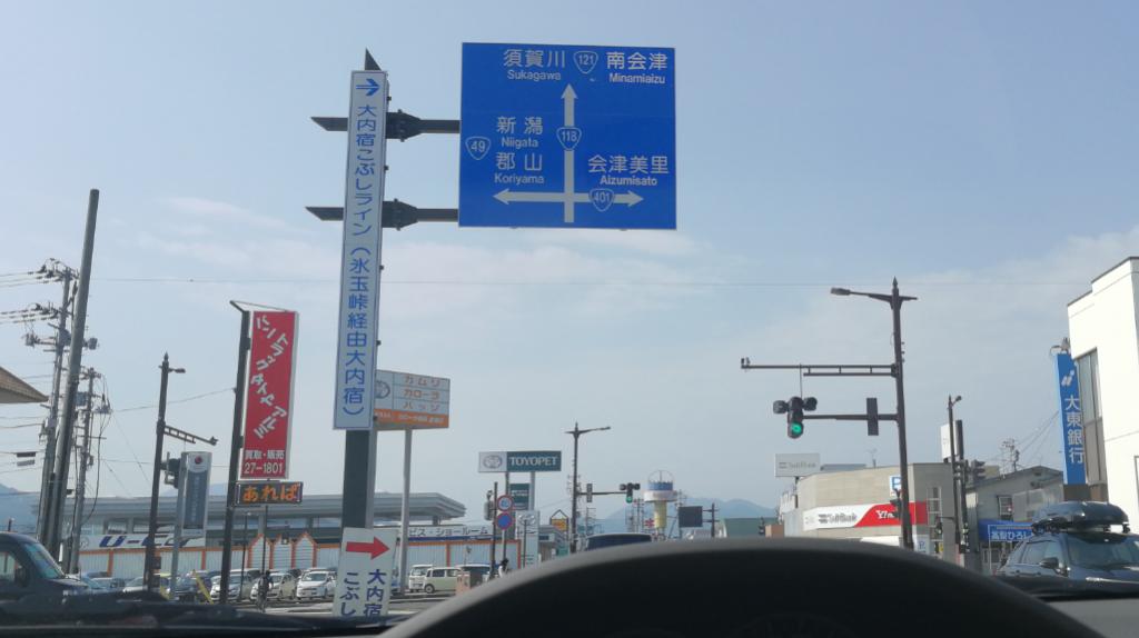 Fukushima City Japan.