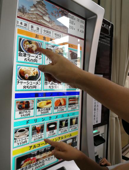 The vending machine at Tsuruga-jo Castle Aizuwakamatsu Fukushima Japan.