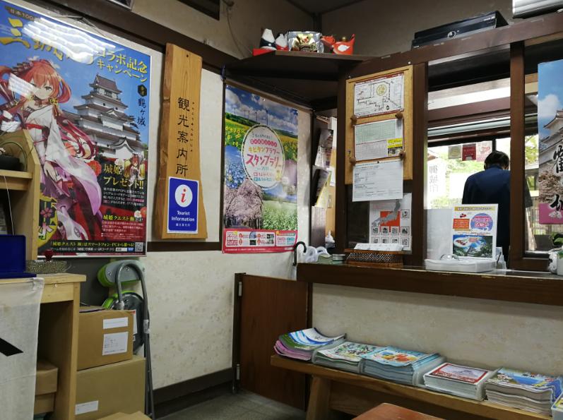 Tourist Information Booth at Tsuruga-jo Aizuwakamatsu Fukushima Japan.