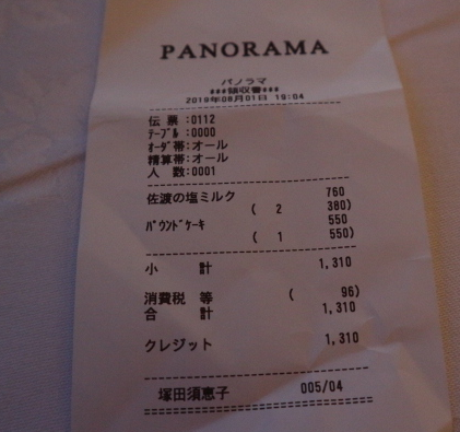 Total costs of our desert at Panorama restaurant Toki Messe.