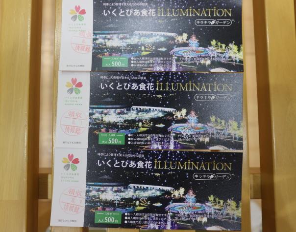 Illumination ticket of Kira-kira Garden, Japan.