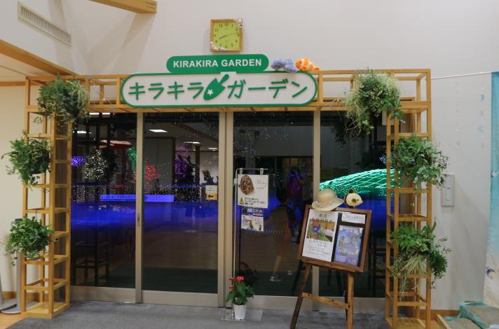Kira-kira Garden Niigata Japan.