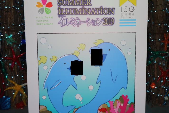 The photo booth of Kira-kira Garden.