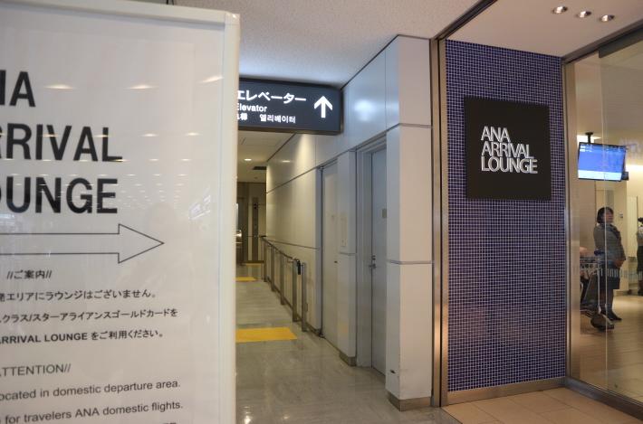 Narita ANA lounge, domestic.