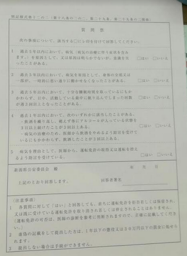 Medical form from Niigata driving center.