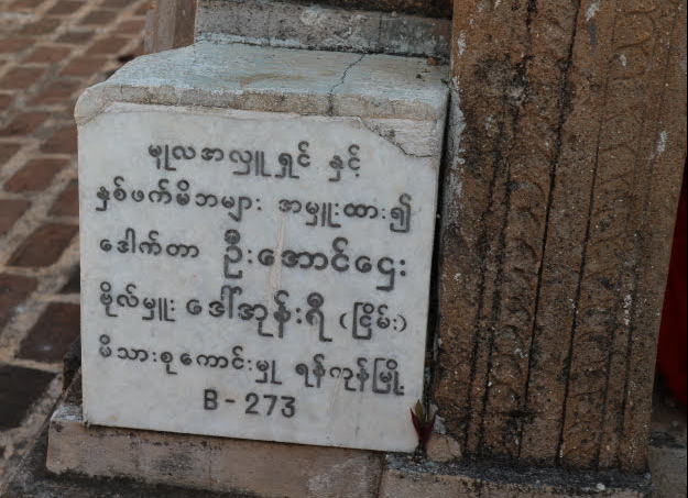 The Date on The Pagoda is Indicated, Kakku Myanmar.
