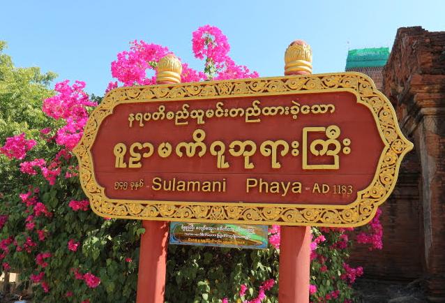 The Sulamani Phaya Temple.