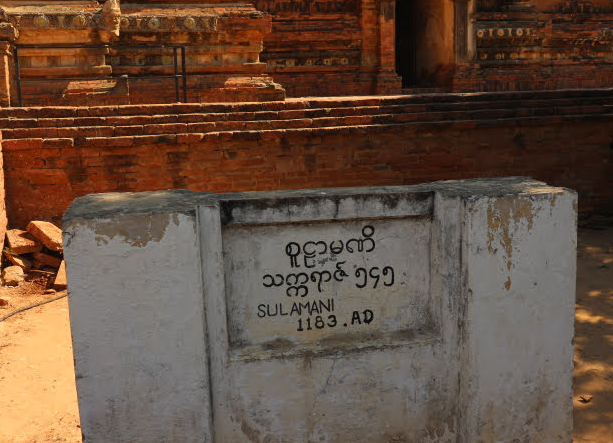 Year that Solamani temple was built.