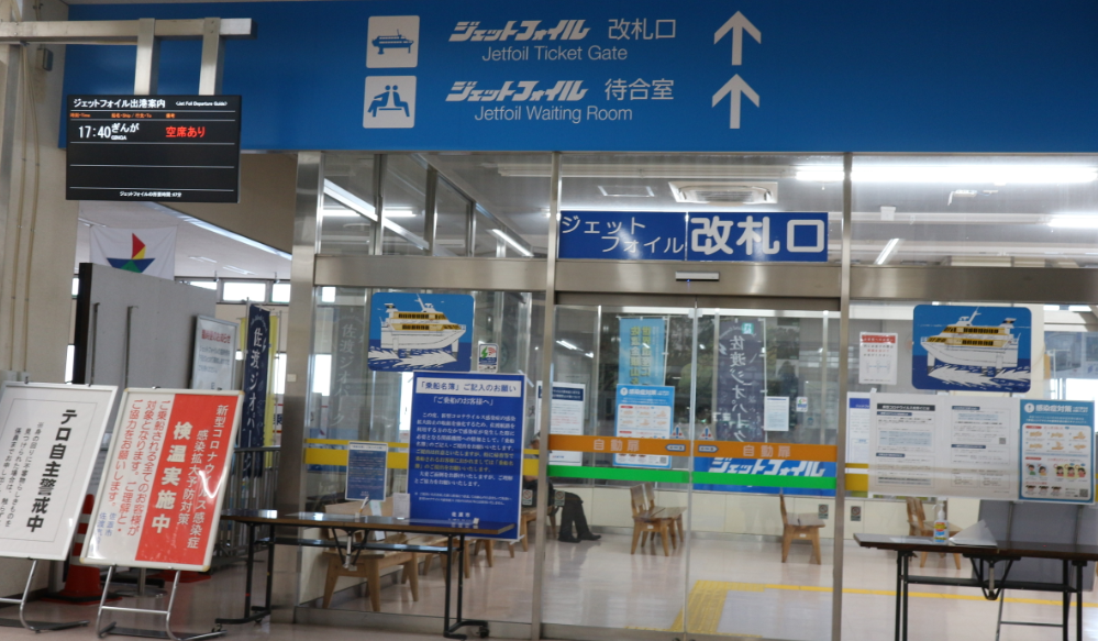 Sado port ticketing office.