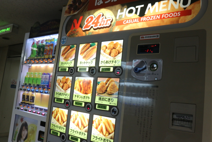 Cool vending machine.