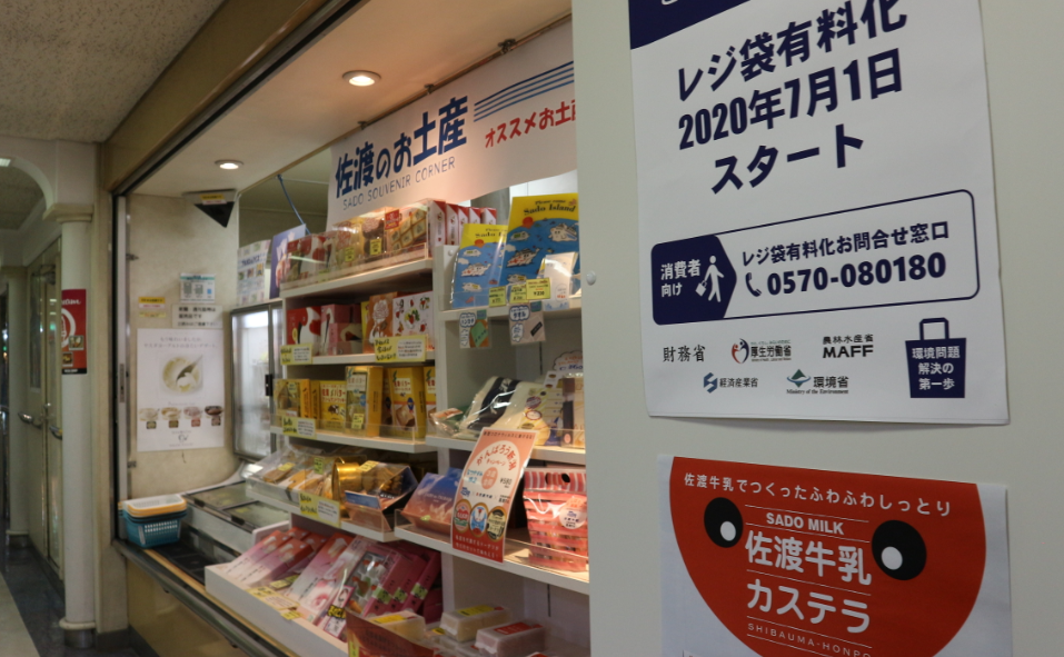 Convenience style store at car ferry.