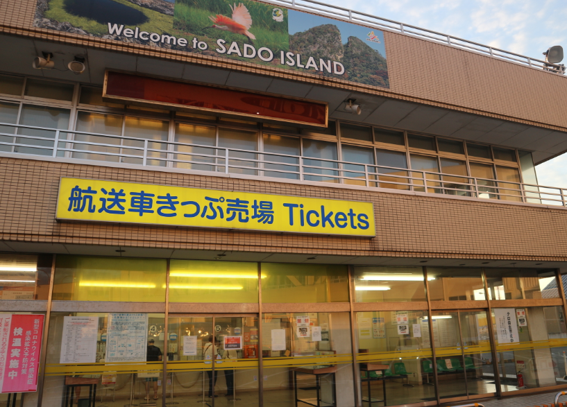 Sado port Niigata Ticketing office.