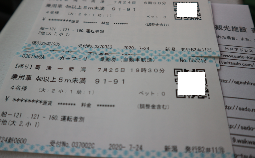 Sado Ticket.
