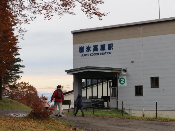 Entering the Kogen Station.