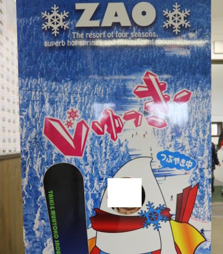 A photo board at Zao ropeway.