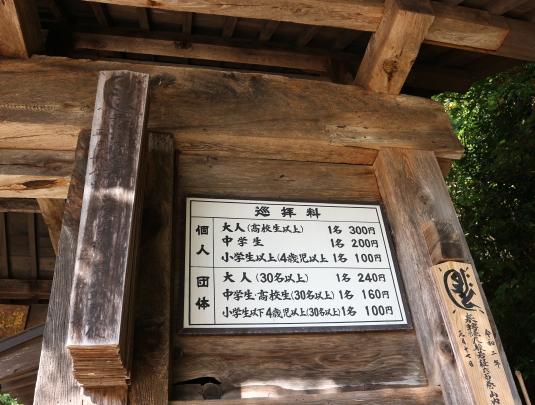 The Yamadera temple.