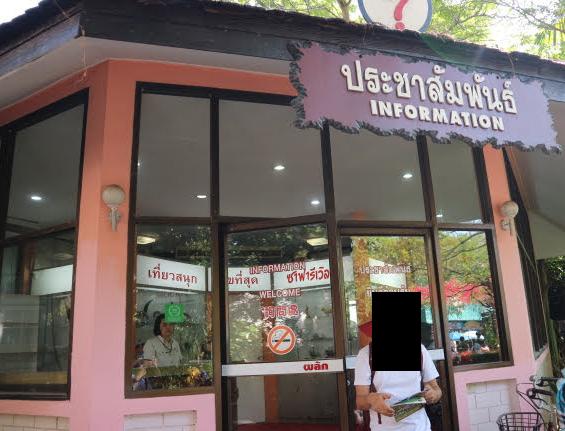 The tourists information of Safari world Thailand.