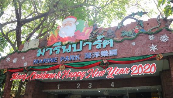 The marine Park entrance gate of Safari WOrld Thailand.