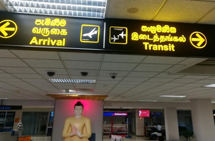 The arrival area Colombo, Sri Lanka.
