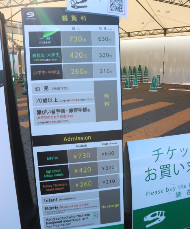 The price of the ticket to the Dinosaur Museum at Fukai Prefecture.