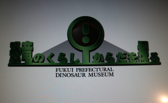 The Dinosaur Museum of Fukai Prefecture.