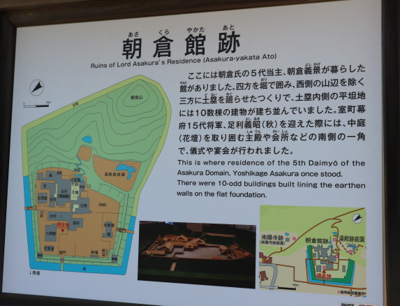 The signboard inside the Asakura Residence.