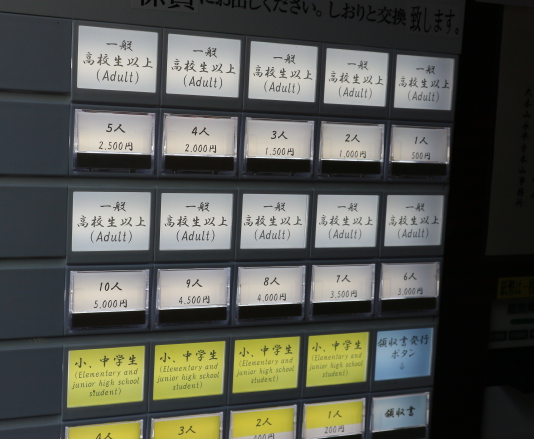 The vending machine for the ticket of Eihei-Ji Temple.