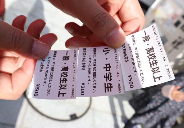 Ticket to Eihei-Ji Temple.