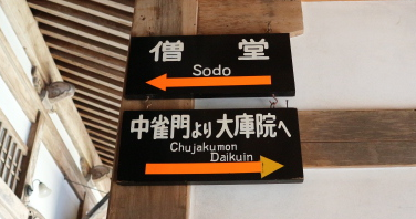 Each room has a label like that inside the Eihei-Ji Temple.