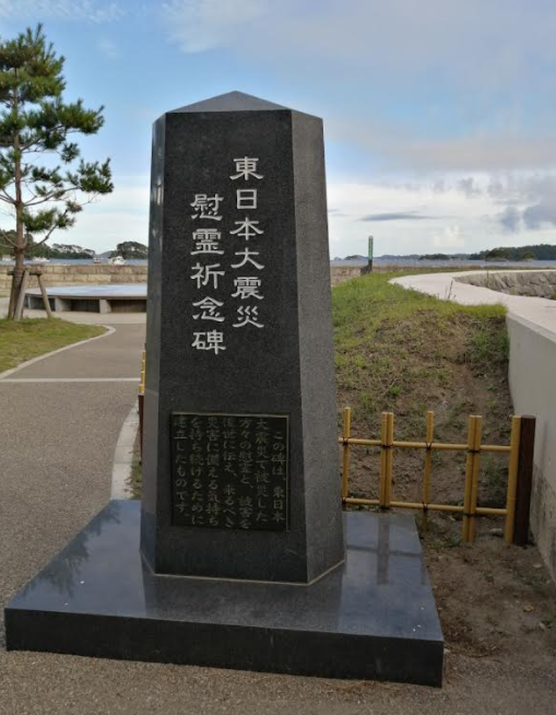 Stone marked that the tsunami reached the area.
