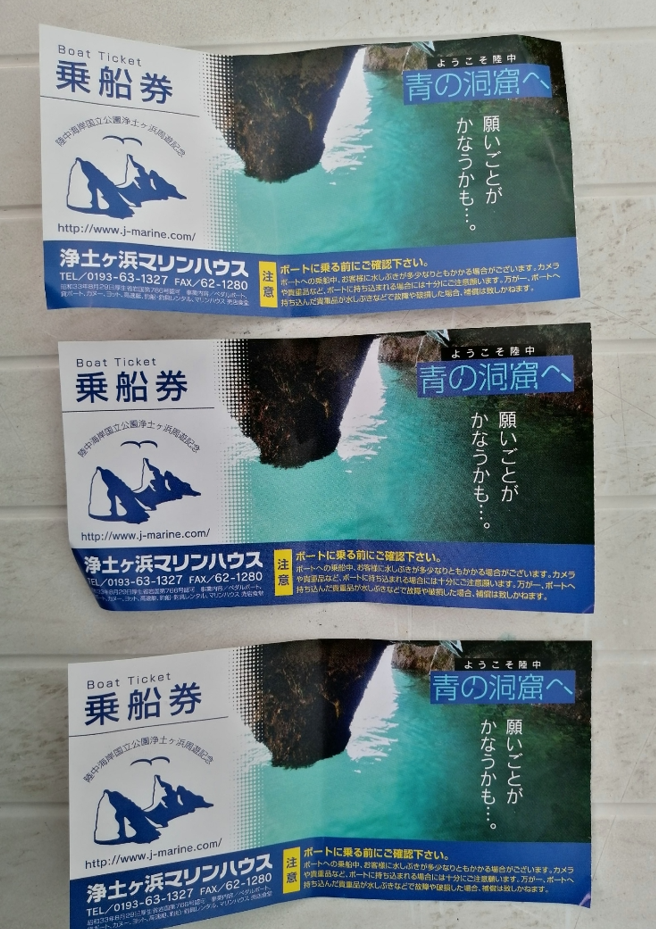 The ticket for Marine house boating.
