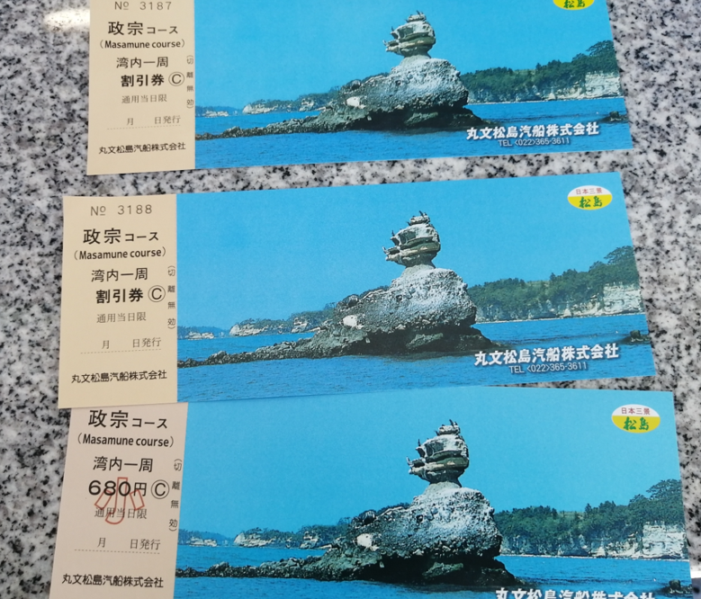 The ticket we bought from the Masamune course.